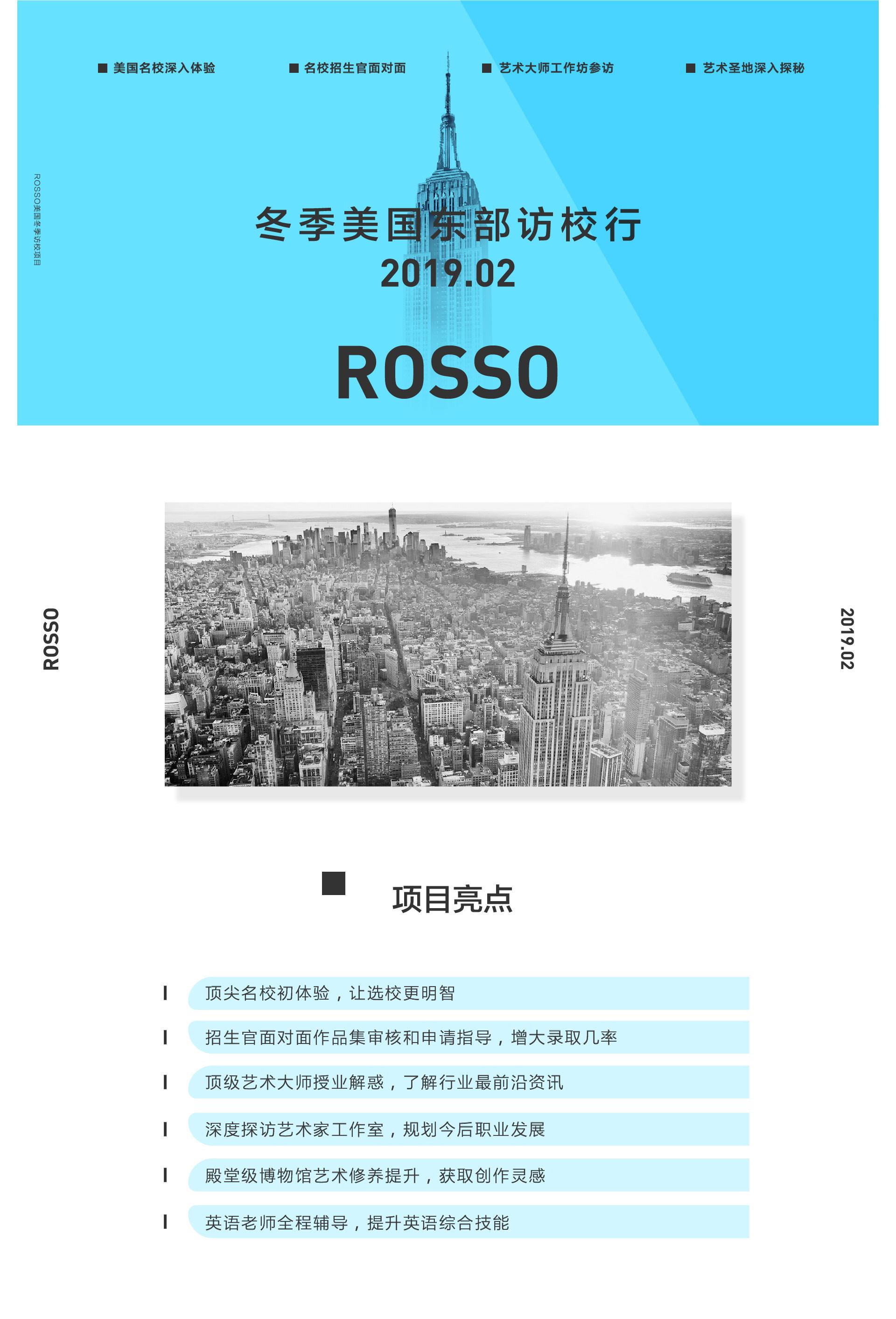 ROSSO海外访校.jpg